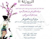 """الجمعة : إنطلاقة معرض الروزنة في نسخته""""11″"""