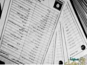 بيانات داعش المسربة تضمنت أسماء 485 سعودياً في التنظيم