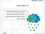 """""""الدفاع المدني"""" يحذر من عواصف وأمطار  بمعظم مناطق المملكة"""