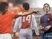 وفاة أسطورة كرة القدم الهولندية يوهان كرويف