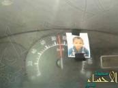 سعودي يضع صورة ابنه على عداد السيارة كي لا يتجاوز السرعة