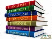 موقع سيُمكنك من تعلم أي لغة!