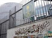 تحذير من استخدام رخصة القيادة السعودية في النمسا !