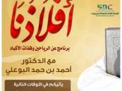 """عبر أثير """"الإذاعة"""" .. """"أفلاذنا"""" يصحح مسار التربية مع الدكتور أحمد البوعلي"""