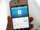 تويتر يضيف خاصية تتيح للمكفوفين التعرف على الصور