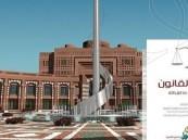 """قاض سعودي يكفّر كليات القانون بالمملكة ويصفها بـ """"الطاغوتية""""!"""