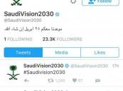 حساب الرؤية السعودية على تويتر: موعدنا ٢٥ إبريل