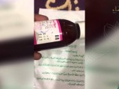 بالفيديو … مواطن يكتشف كارثة في دواء أحد المراكز الصحية بالأحساء ؟!