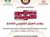 أمانة الأحساء تشارك بمعرض وتجربتين في مؤتمر العمل البلدي الخليجي بقطر
