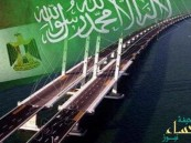 مسؤول سعودي: 5 مليارات دولار تكلفة جسر الملك سلمان