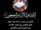 الصلاة على الشيخ فارس الأيداء في جامع الراجحي بالرياض