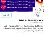 """بالصور…""""طبيب أحسائي"""" يرتد عن الإسلام و """" #الأحساء_نيوز """" تكشف كامل التفاصيل المثيرة"""