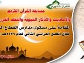 15 ابتدائية بالقطاع الشرقي تتنافس في مسابقة القرآن والأحاديث والأذكار
