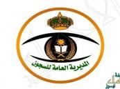 المديرية العامة للسجون تطرح «16» وظيفة عسكرية لحملة الدبلوم