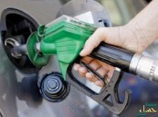 """""""الطاقة"""" تراجع أسعار البنزين وتبقي عليها دون تغيير"""