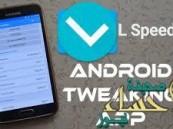 لماذا يجب عليك تحميل تطبيق L Speed على هاتفك الذكي !