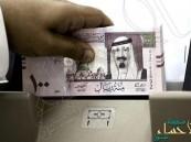 البنوك السعودية: المصارف جاهزة لصرف رواتب موظفي الدولة بالتزامن مع القطاع الخاص