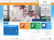44 خدمة تقدمها البوابة السعودية للموارد البشرية للمهتمين والمختصين في القطاع