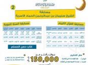 """بجوائز تصل لـ 150 ألف ريال.. """"قبس"""" تدعو للتسجيل بمسابقة """"الحمّاد"""" الأسرية الثانية"""
