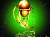 اتحاد القدم يطلق الهوية الرسمية لكأس الملك