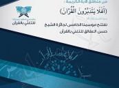 """لأول مرة.. """"العمالة المنزلية"""" تدخل منافسات جائزة الشيخ حسن العفالق للتغني بالقرآن"""