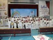 """إبتدائية """"الأمير محمد بن جلوي والعيون"""" تحتفيان بطلابها الخريجين"""