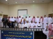 ختام مميز للأنشطة الطلابية بكلية الشريعة والدراسات الإسلامية بالأحساء
