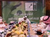 اتحاد القدم يحدد موعد كأس السوبر.. ويؤجل تعيين المشرف