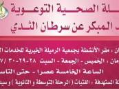 """غداً.. حملة توعوية للكشف المبكر عن سرطان الثدي في """"الرميلة"""" الخيرية"""
