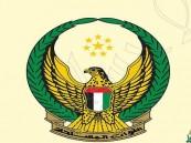 القوات المسلحة الإماراتية تعلن: سقوط مروحية عسكرية ومقتل الطيار ومساعده