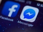 """""""فيس بوك"""" يضيف تغييرات جديدة على صندوق الوارد"""