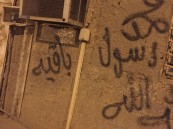 """بالصور… إيحاء """"داعشي"""" يثير مخاوف سكان أحد أحياء #الأحساء …!!"""