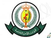 بالتفاصيل.. قوات الأمن الخاصة تعلن فتح التسجيل بمختلف الرتب
