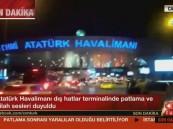 شاهد: انفجاران هزا مطار أتاتورك بأسطنبول وخلفا ضحايا