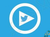 تويتر يرفع الحد الأقصى لمقاطع الفيديو إلى 140 ثانية