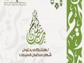 """في #رمضان … مواعيد """"مرنة"""" في #مستشفى_الموسى_التخصصي و""""خصم خاص"""""""