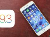 """""""آبل"""" تطلق الإصدار التجريبي الثالث من نظام تشغيل""""iOS 9.3.3″"""