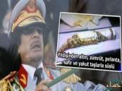 بالصور.. رجل اعمال سعودي يدفع 37 مليون ريال لشراء خنجر القذافي الثمين والحكومة التركية تصادره في اللحظة الأخيرة