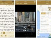 """بالروابط .. """"Navi Hajj"""" تطبيق جديد لمساعدتك أثناء الحج والعمرة"""