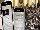 فضيحة تحت قبة البرلمان المصري .. تداول مقطع فاضح بين النواب يثير أزمة !