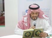 بالصور لليوم الثالث على التوالي.. التنافس يزداد للفوز بمسابقة الشيخ حسن العفالق للتغني بالقرآن