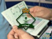 تفاصيل إعلان الجوازات وقف إضافة المرافقين في جواز السفر
