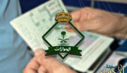 """""""الجوازات"""" تحدد 6 شروط لتمديد تأشيرة الزيارة العائلية إلكترونياً عبر """"أبشر"""""""