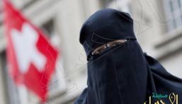 سويسرا تحظر النقاب وتفرض غرامات مالية على ارتدائه