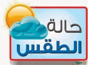 تعرّف على حالة الطقس المتوقعة ليوم الجمعة !