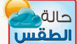 """""""طقس الأحد"""": أمطار رعدية مصحوبة برياح نشطة على هذه المناطق"""