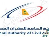 """""""الطيران المدني"""" يوافق على تحويل """"مطار الملك فهد"""" الدولي إلى «شركة"""