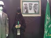 هذه أول سعودية تقتحم عالم الملابس والمنتجات العسكرية وتنتج بدلة للتخفي محلية الصنع