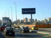 بالصور … إعلانات خيالية وإقبال كبير على سلعة غير متوقعة في مصر