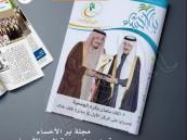 """جمعية البر تصدر عددها السادس من مجلة """" بر #الأحساء """""""